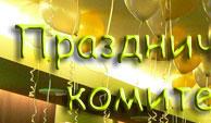 Поздравления народ ру
